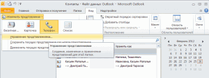 Контакты MS Outlook